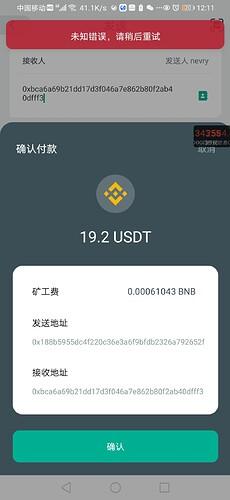 Screenshot_20210526_001130_com.o3.o3wallet